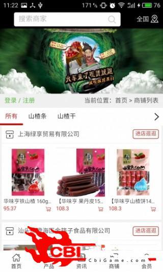 中国山楂制品网网购图3