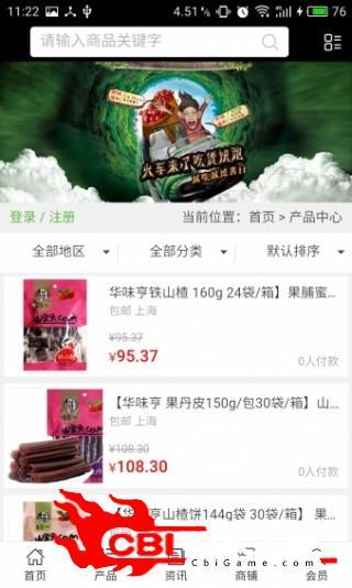 中国山楂制品网网购图1