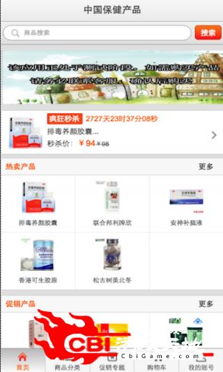中国保健产品购物图1