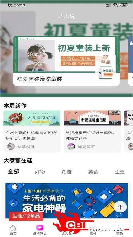 利吉省购物券图2