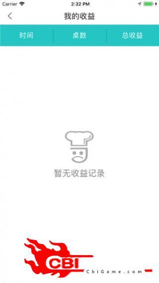 速都乡厨Pro优惠购物图3