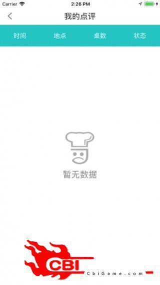 速都乡厨Pro优惠购物图2