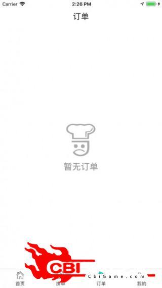 速都乡厨Pro优惠购物图4