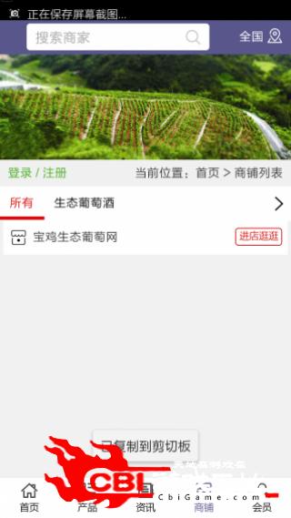 宝鸡生态葡萄网网购图3