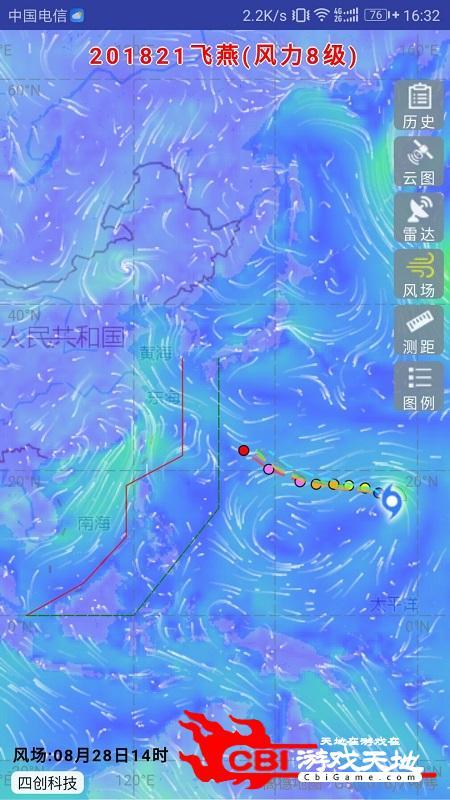 实时台风路径天气查询图2