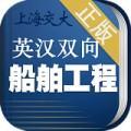 船舶英语词典词典app