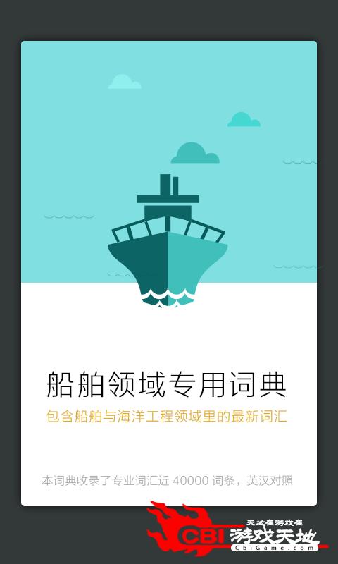 船舶英语词典词典app图1