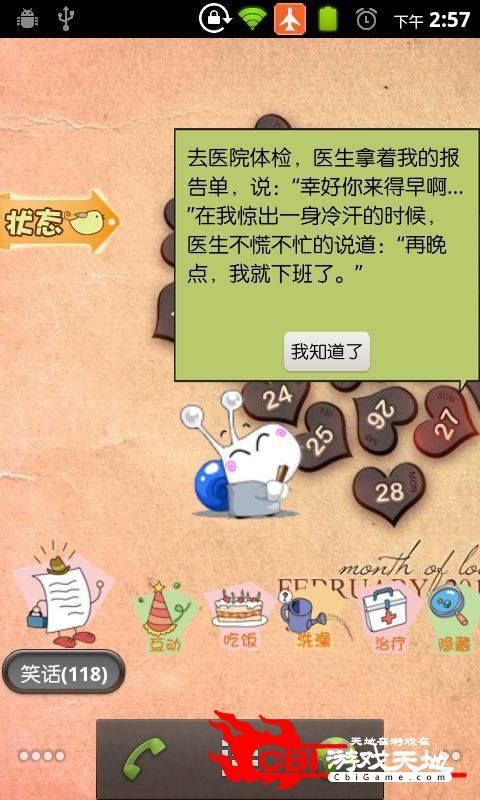 萌版桌面宠物图2