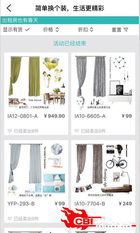 帘帘拍购物图2