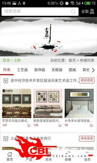 中国家装字画网网购图3