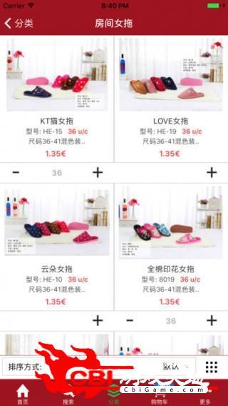 陈林鞋业优惠购物图2