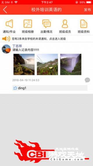 宝贝日志教师版社交图3