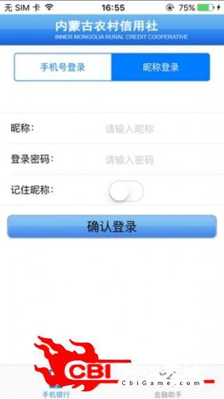 内蒙古农信手机银行理财图3