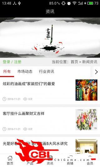 中国家装字画网网购图2