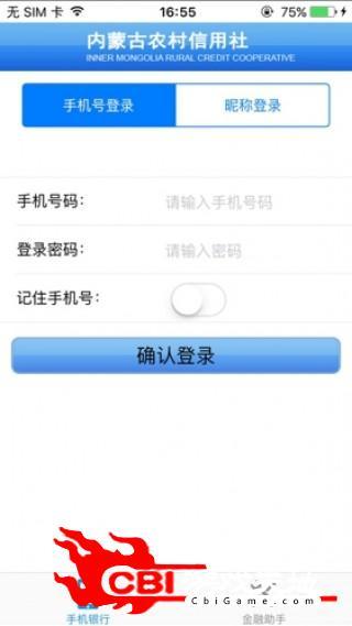 内蒙古农信手机银行理财图2