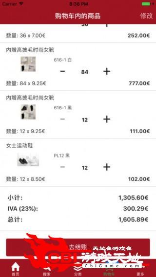 陈林鞋业优惠购物图3