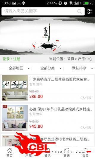 中国家装字画网网购图1