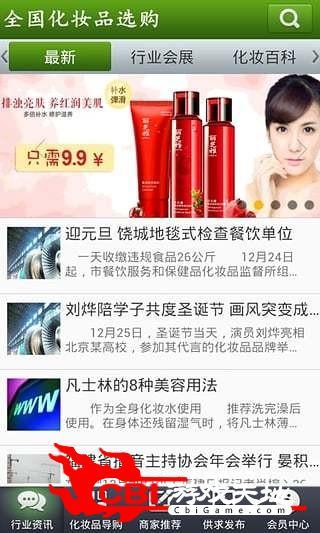 全国化妆品选购化妆图2