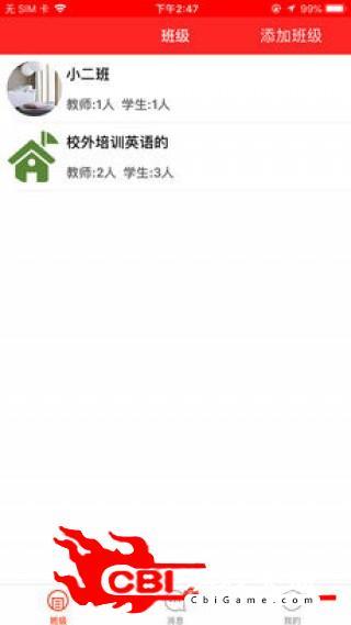 宝贝日志教师版社交图0