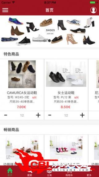 陈林鞋业优惠购物图1
