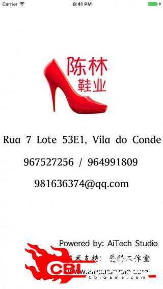 陈林鞋业优惠购物图0