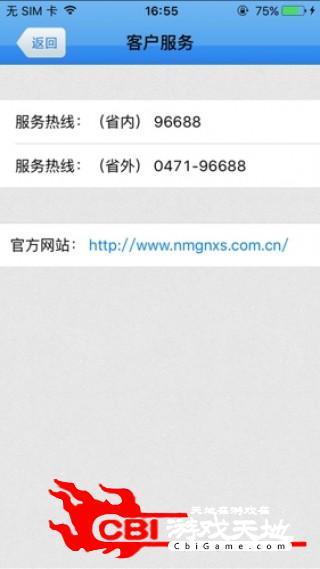 内蒙古农信手机银行理财图0