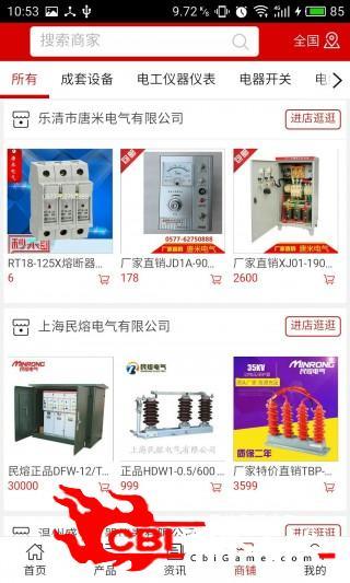 电气设备产业网购物图3