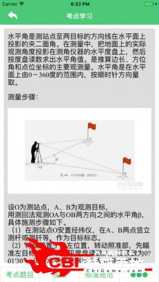 测绘师宝典教育图2