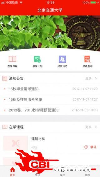 北京交通大学教育图0