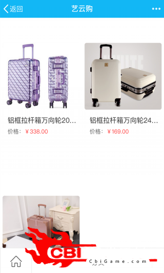 艺云购购物图2