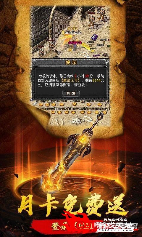 屠龙杀之怒火九霄图2