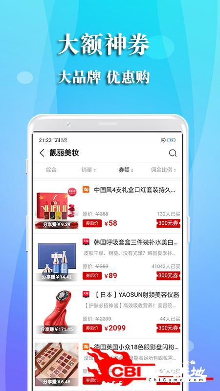 特惠街购物app图2
