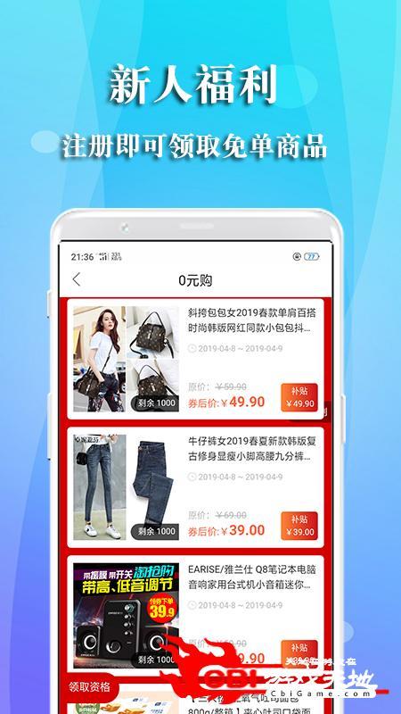 特惠街购物app图0