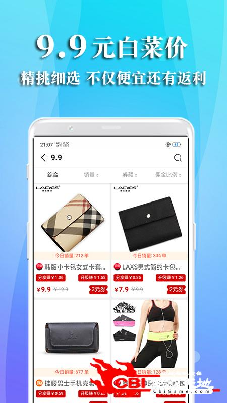 特惠街购物app图3