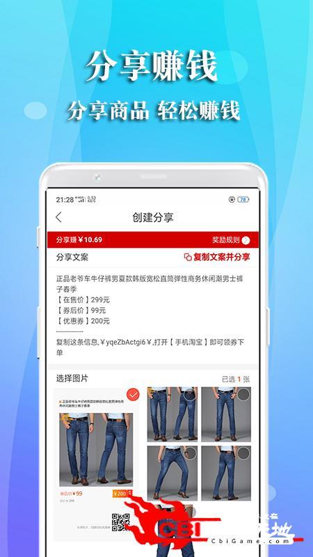 特惠街购物app图1