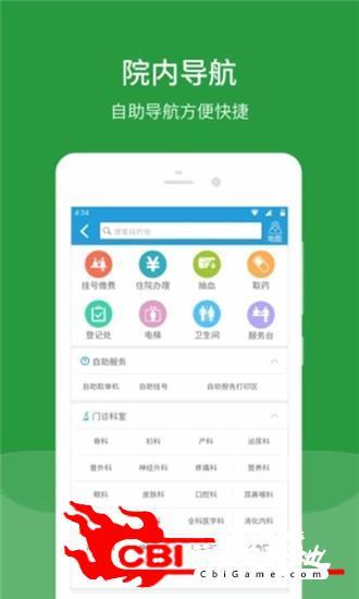 北京安定医院医生直播图2