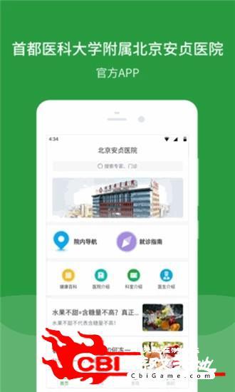 北京安定医院医生直播图1