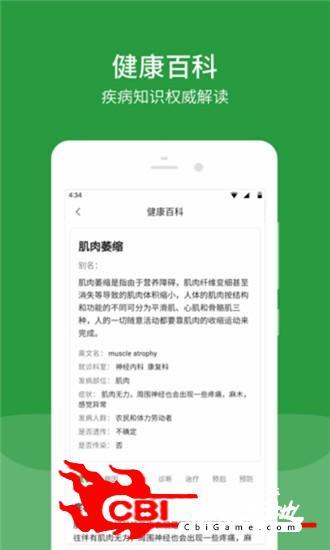 北京安定医院医生直播图0
