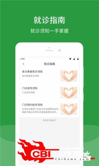 北京安定医院医生直播图3