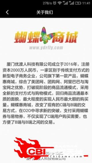 蝴蝶惠网购图2