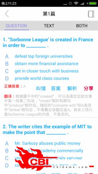 MBA英语英语阅读软件图2