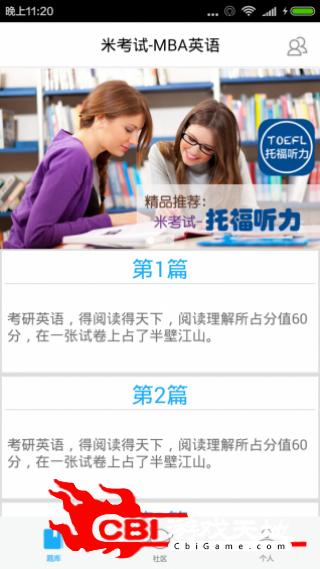 MBA英语英语阅读软件图0