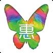 蝴蝶惠网购
