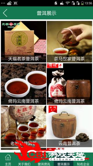 中国普洱商城网购图3