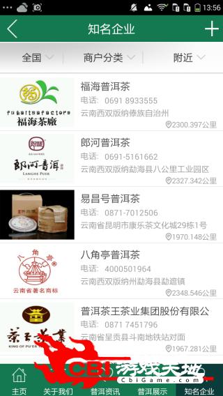 中国普洱商城网购图2