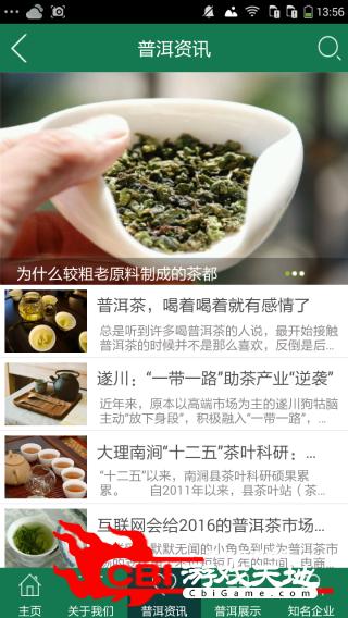 中国普洱商城网购图1