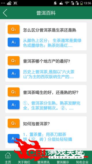 中国普洱商城网购图4