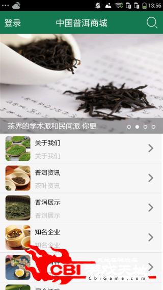 中国普洱商城网购图0