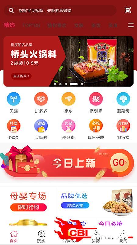 乂享惠网络购物图1