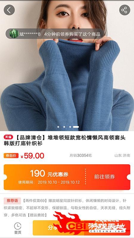 乂享惠网络购物图3